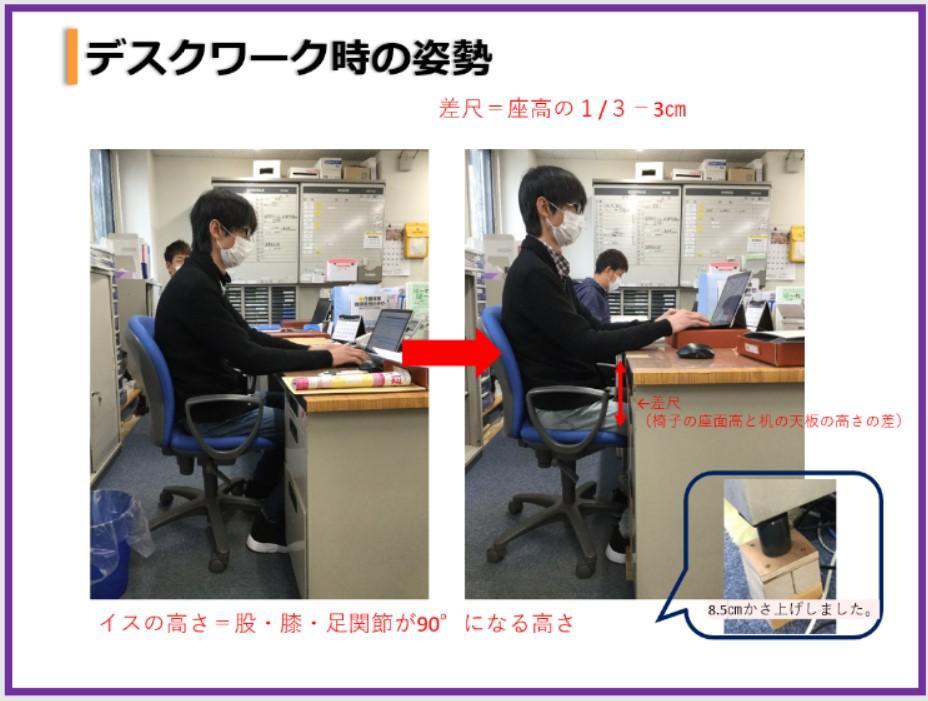 【座位姿勢の改善にも取り組んでいます!】