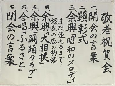 【9月16日開催!】敬老祝賀会