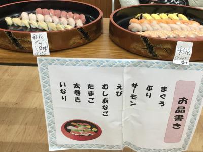 【今日はみんなで】お寿司バイキング