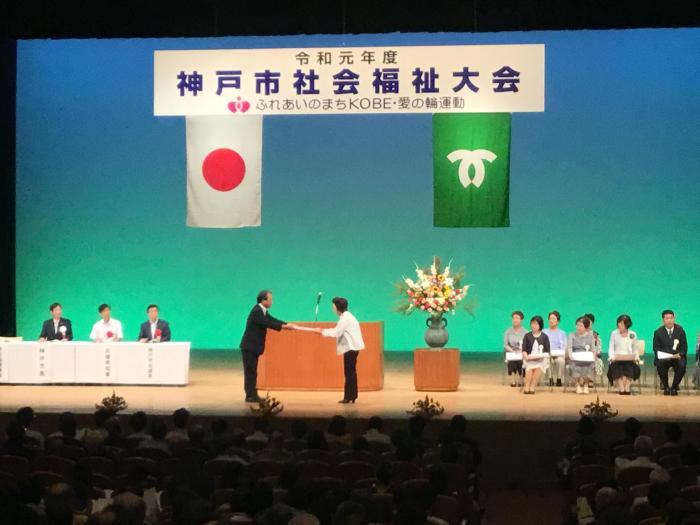 令和元年度 神戸市社会福祉大会にて