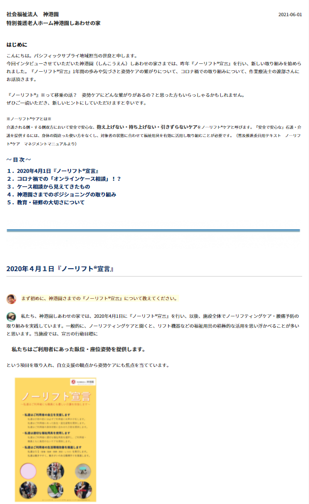 https://www.shinkouen.or.jp/blog/4e93277c47f11f3336ea09d76e21986dee807ae5.png