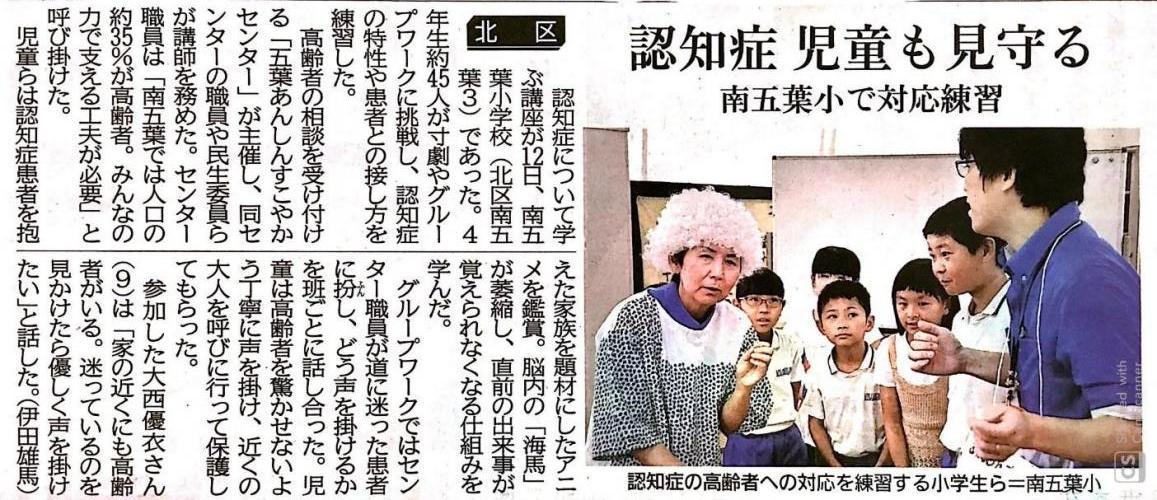 キッズサポーター養成講座の様子が神戸新聞に!