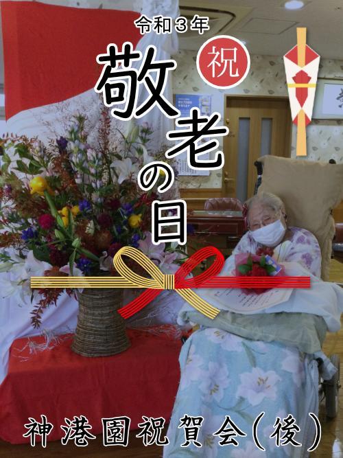 神港園・敬老の日 祝賀会めぐり(後編)