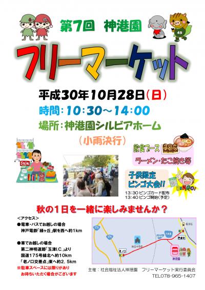 【10月28日開催!】フリーマーケットのご案内!