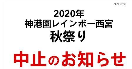 西宮*2020.秋祭り中止のお知らせ