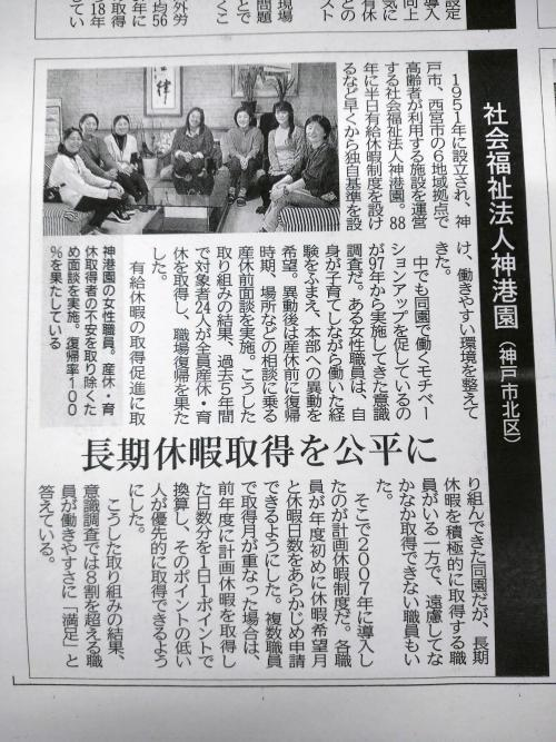 神戸新聞 2019.11.28掲載