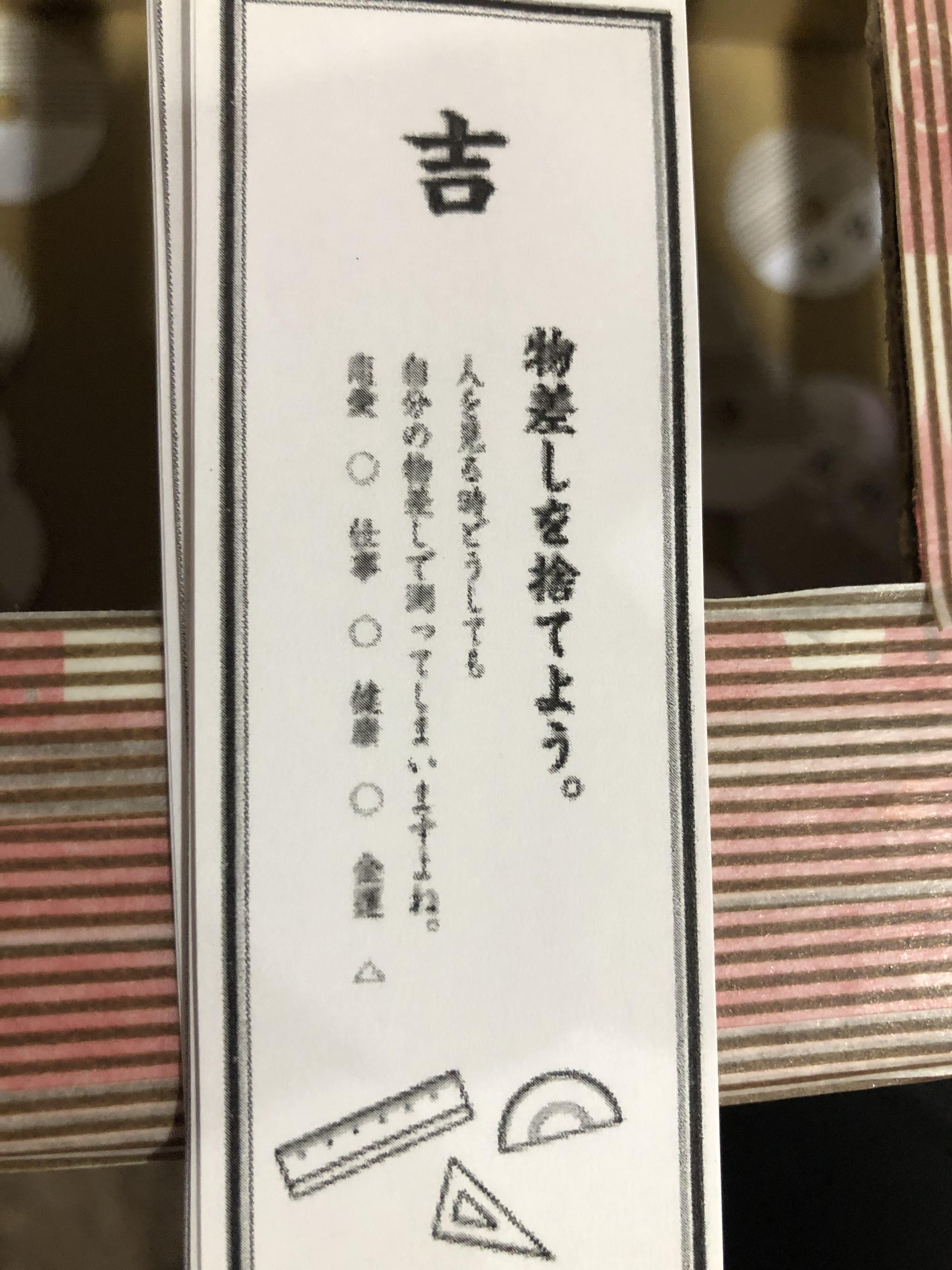いこい神社、建立!!!