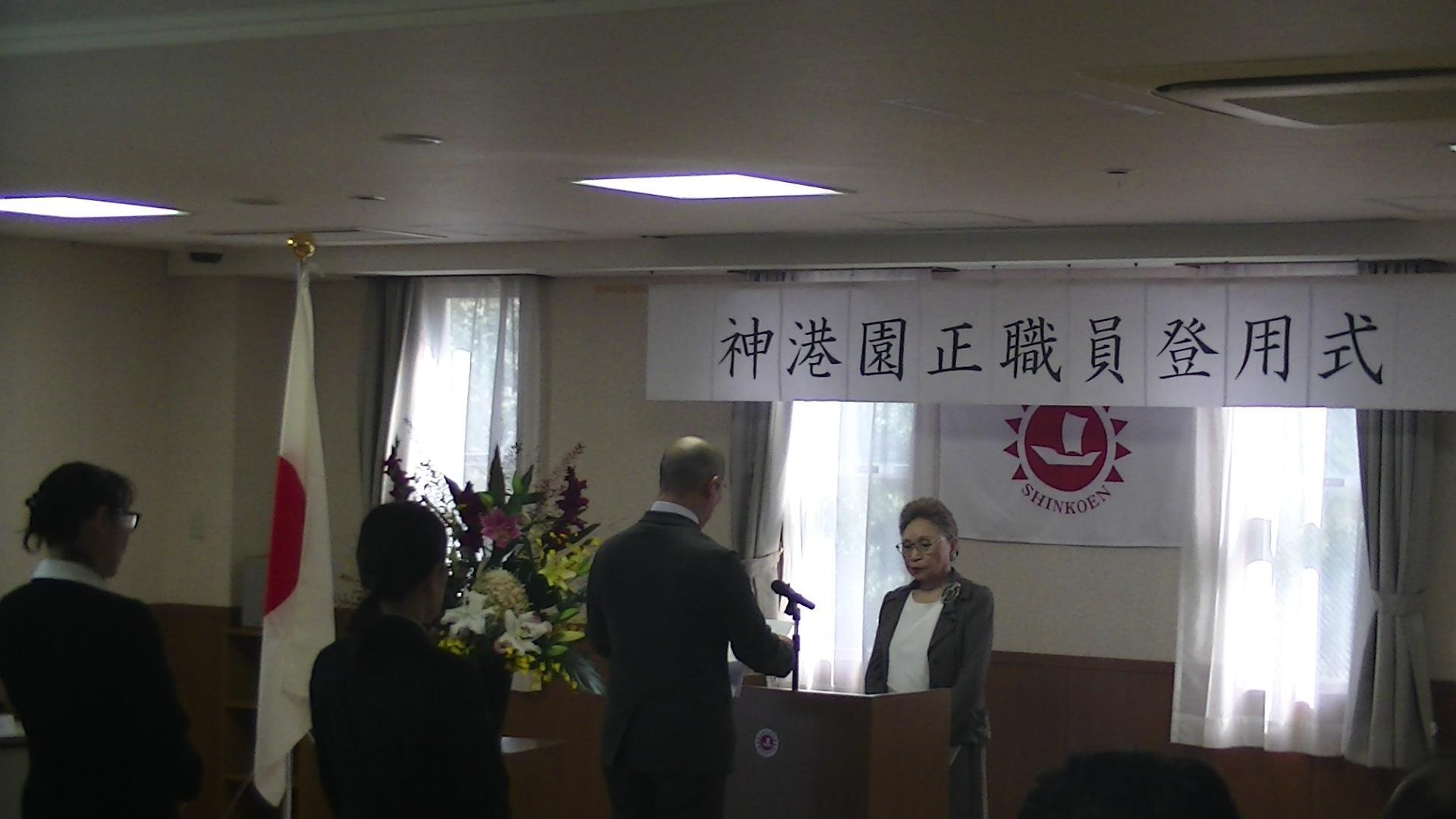 【10月1日】正職員登用式が開催されました!