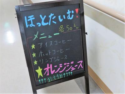 【訪問喫茶で】コーヒーブレイク