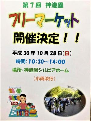 【10月28日開催!】フリーマーケットのお知らせ!