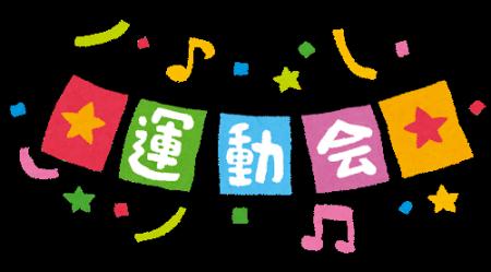 title_undoukai[1].png